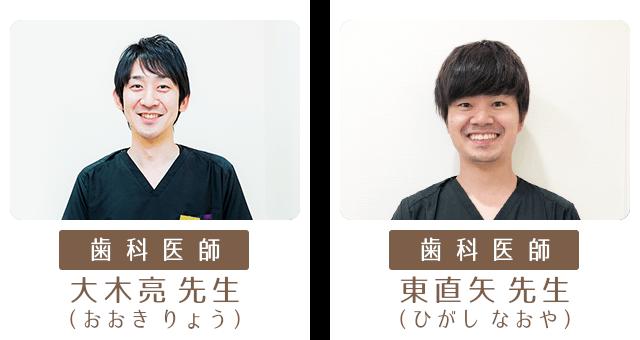 歯科医師紹介1