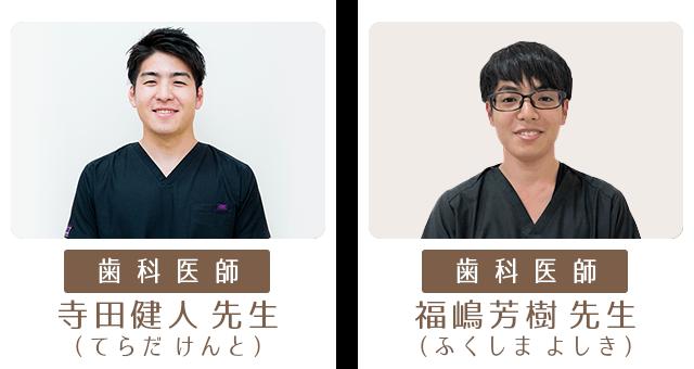 歯科医師紹介2
