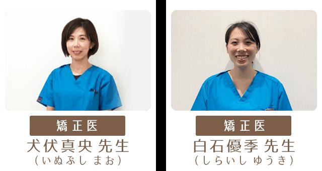 歯科矯正専門医紹介2