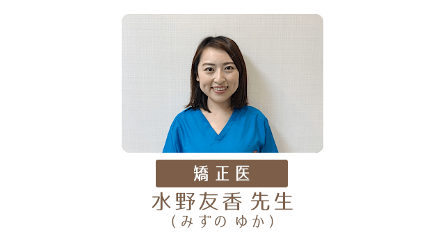 歯科矯正専門医紹介3