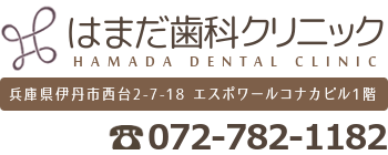 はまだ歯科クリニック 〒664-0858 兵庫県伊丹市西台2-7-18 エスポワールコナカビル1階 電話0727821182
