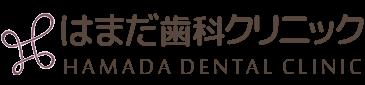 はまだ歯科クリニック 兵庫県伊丹市西台2-7-18 エスポワールコナカビル1階 阪急伊丹駅から徒歩3分