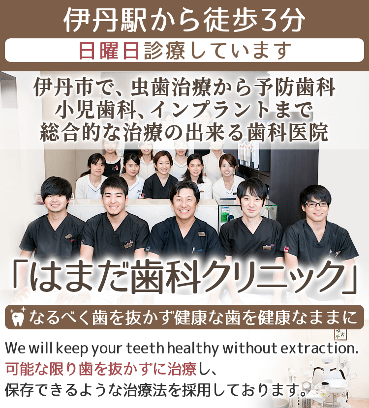 伊丹駅から徒歩3分。土曜日17時まで診療。なるべく歯を抜かず健康な歯を健康なままに。伊丹市で、虫歯治療から予防歯科、小児歯科、インプラントまで総合的な治療を受けることの出来る歯科医院「はまだ歯科クリニック」