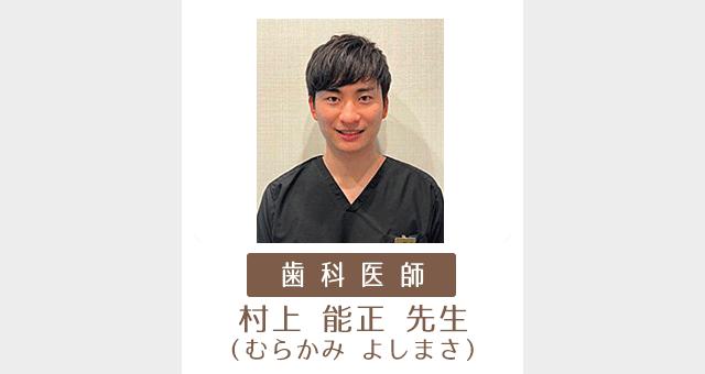 歯科矯正専門医紹介1